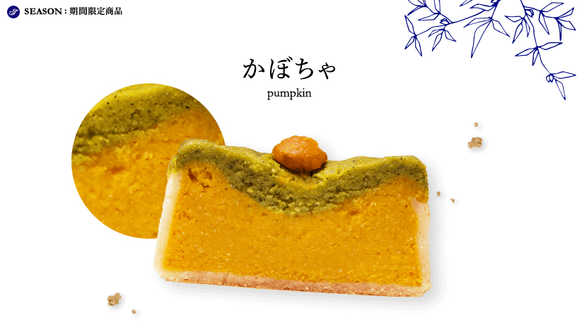 かぼちゃ : pumpkin